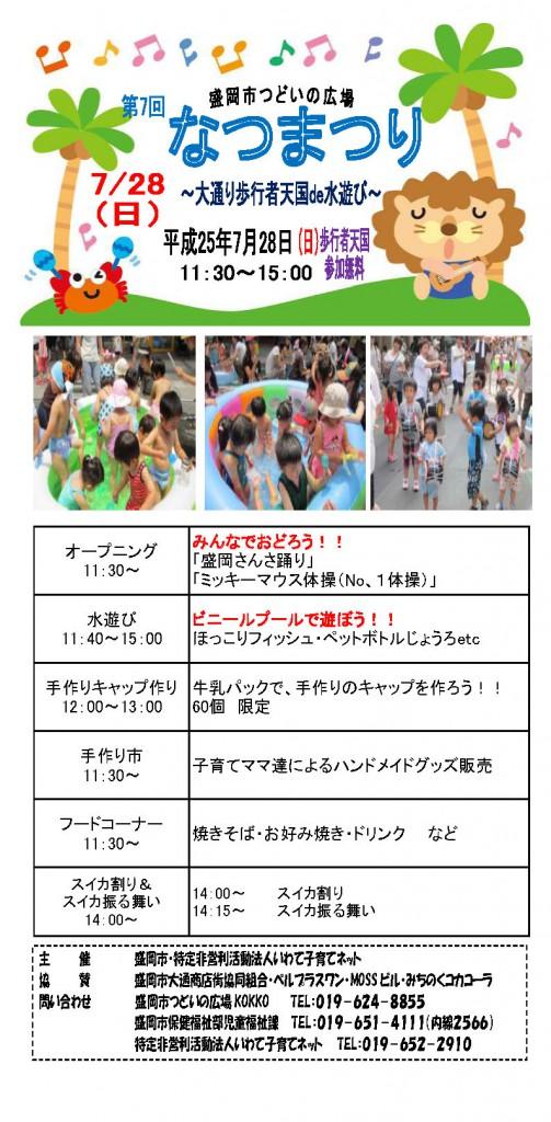 2013_natsumaturi