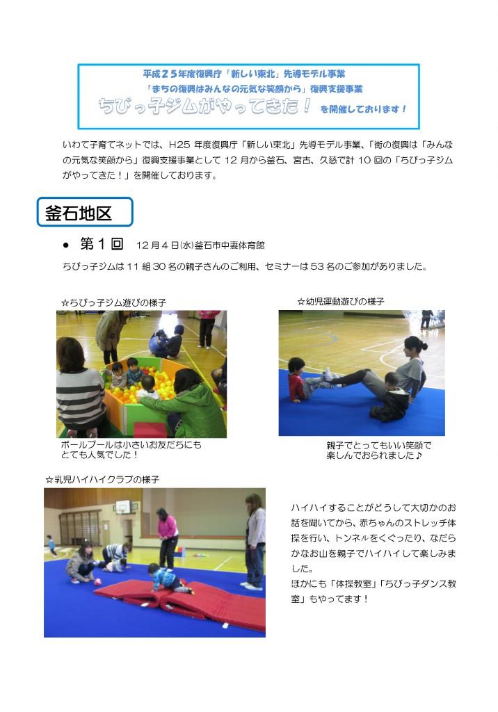 201401child_gym_1