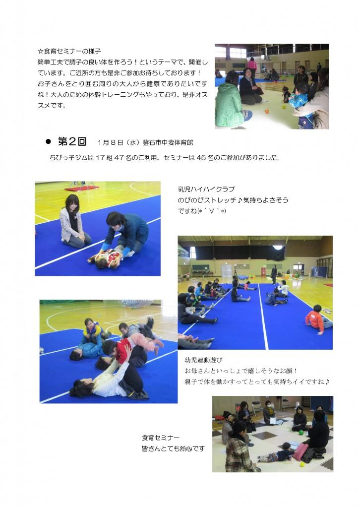201401child_gym_2