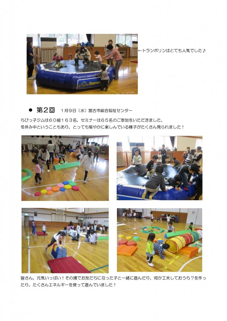 201401child_gym_4