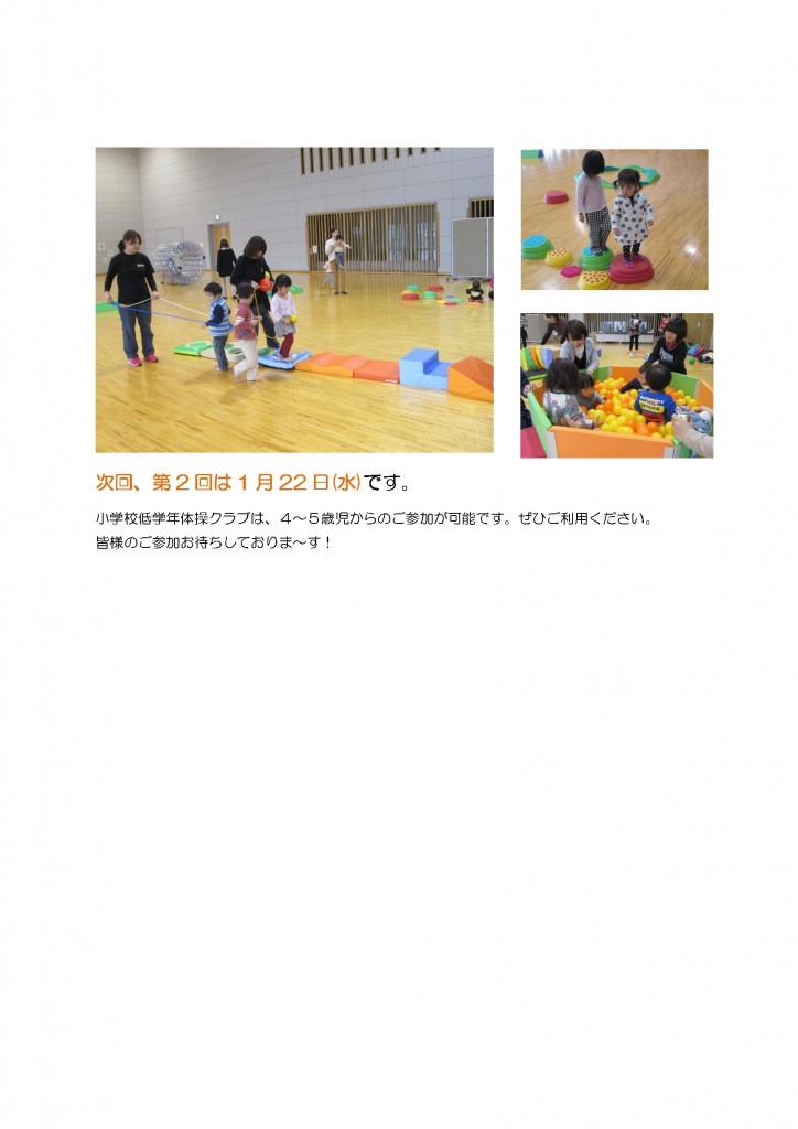 201401child_gym_6
