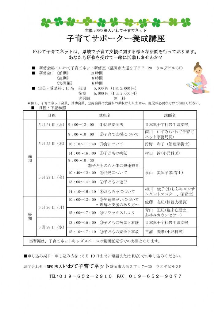 yousei201404_1