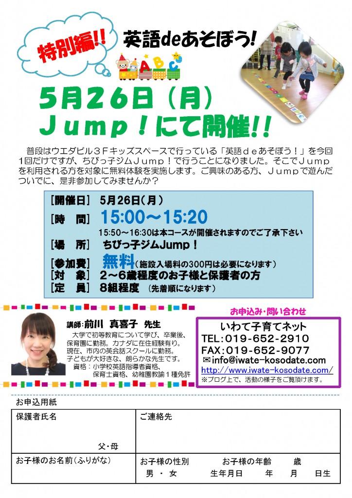 jump20140519