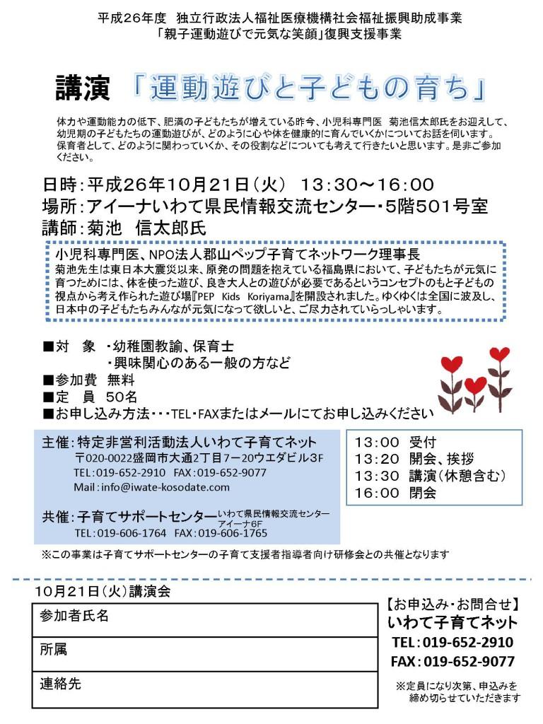 kensyu20141021
