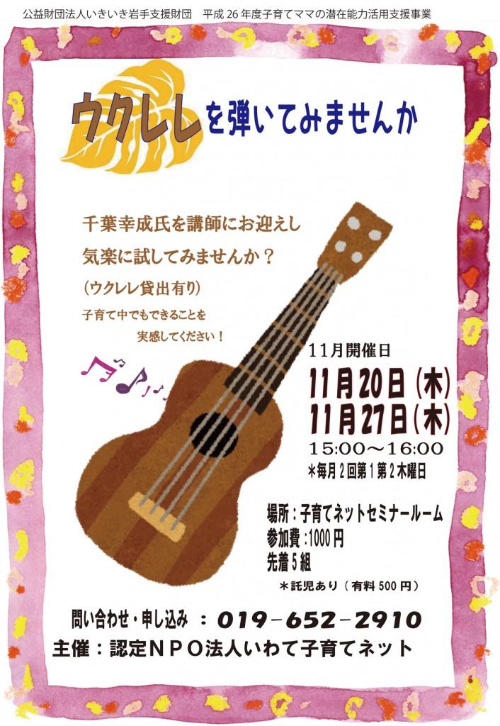 ukulele201411