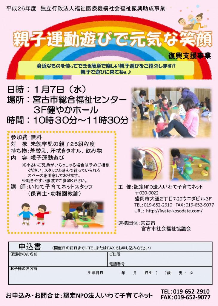 fukkou201412-1