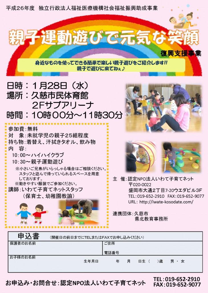 fukkou201412-2