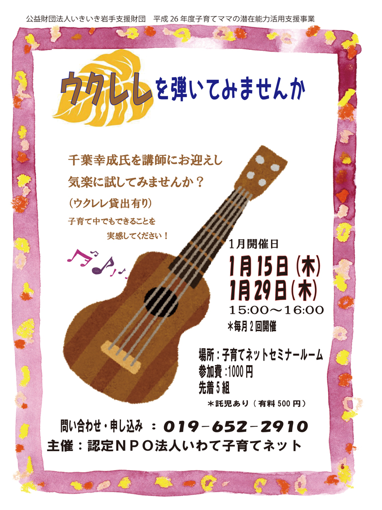 ukulele201501
