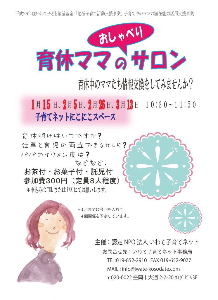 mama201501-03