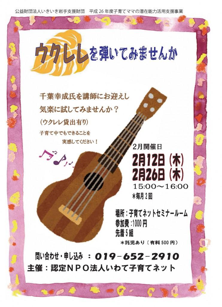 ukulele201502