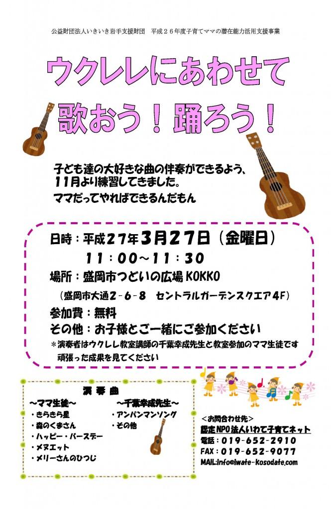 ukulele201503