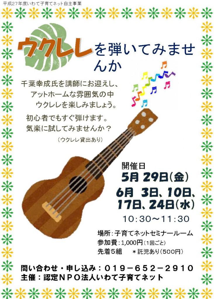 ukulele201505