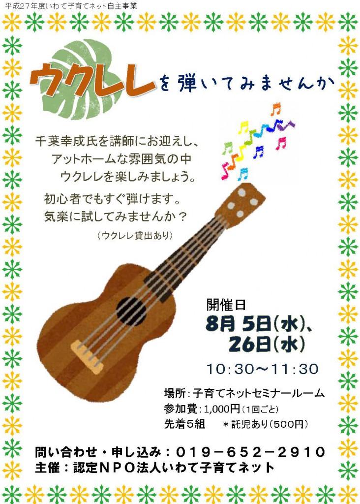ukulele201508