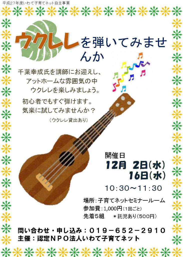 ukulele201512