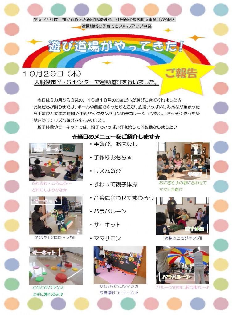 undou_houkoku20151029