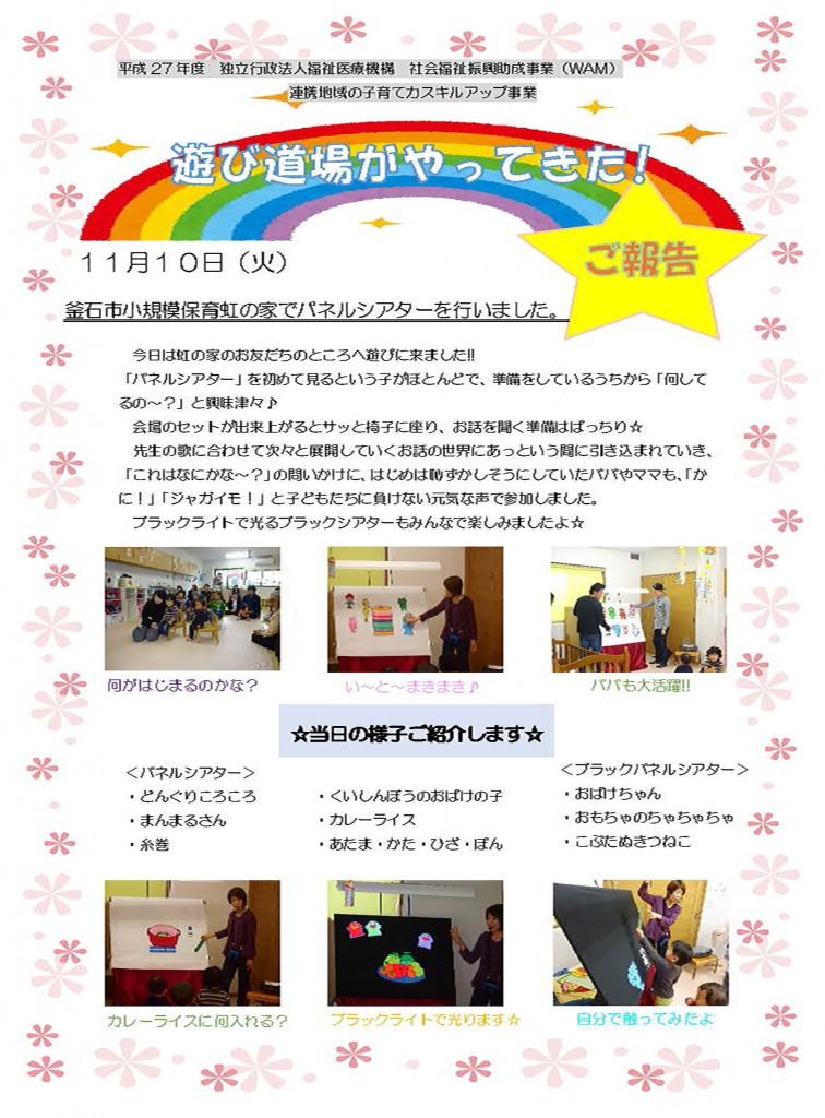 undou_houkoku20151110