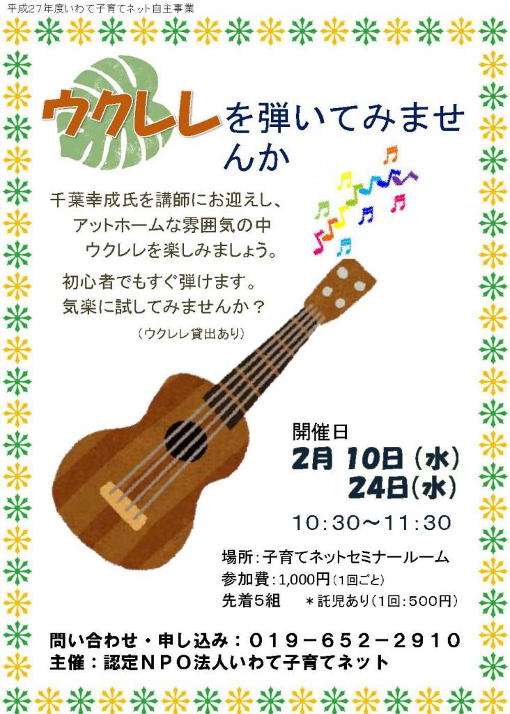 ukulele201602