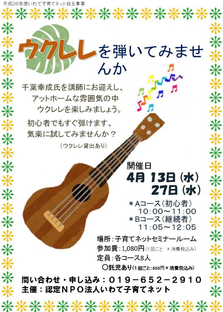 ukulele201604