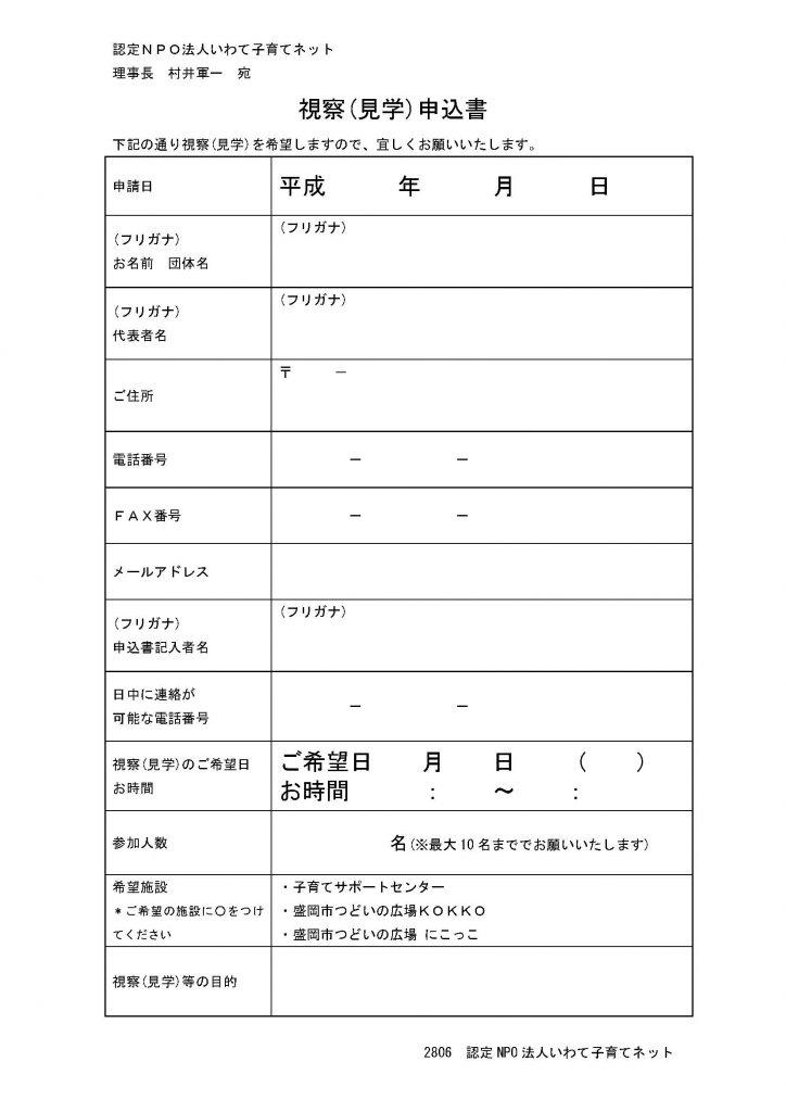 -shisatsu