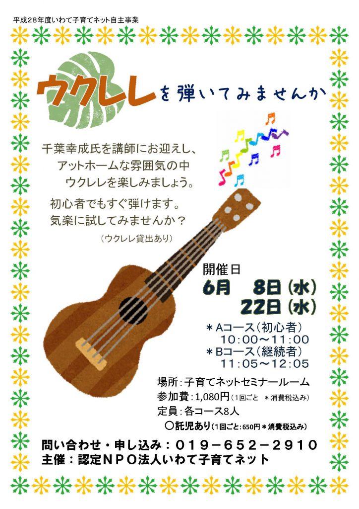 ukulele201606