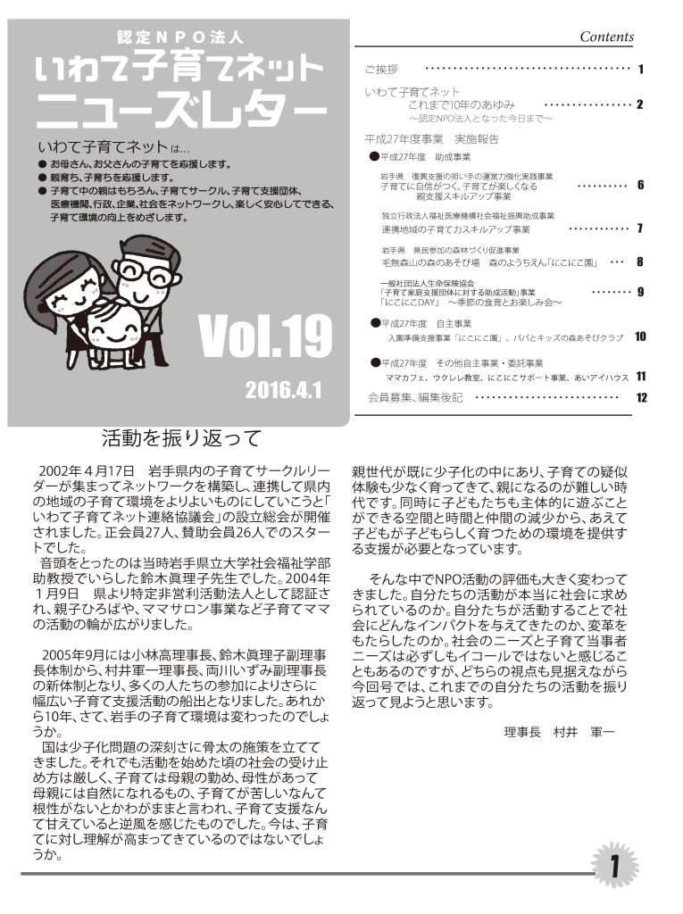 vol.19p1